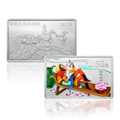 2003 西游记(第一组) 5盎司 彩色银币 蟠桃盛会